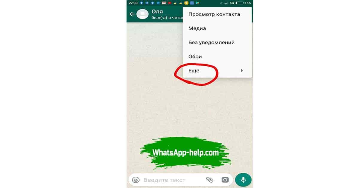как перенести сообщения whatsapp с android на iphone