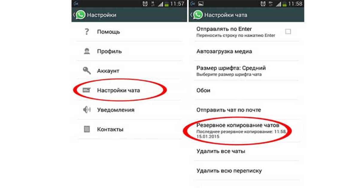 как перенести резервную копию whatsapp с android на iphone
