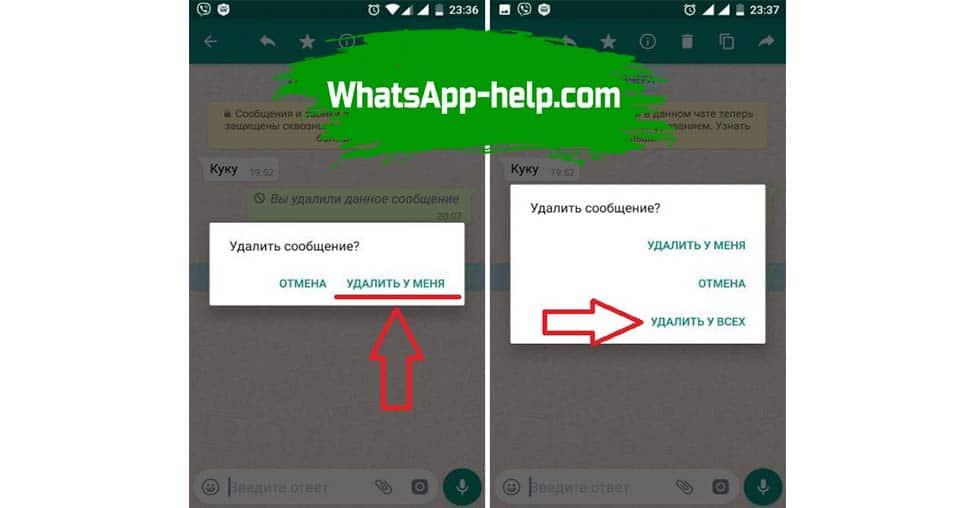 как удалить отправленное сообщение в whatsapp