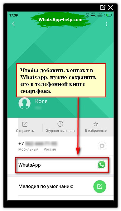 добавление контакта ватсап