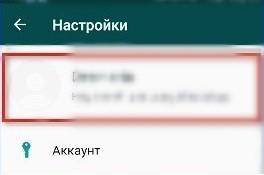 как узнать номер whatsapp