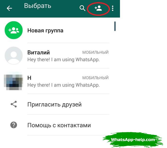 список контактов ватсап
