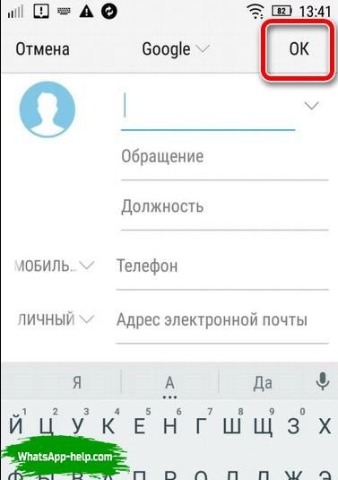 добавление контакта на андроид