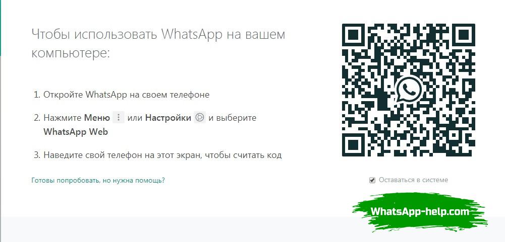 веб-версия ватсап