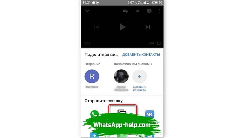 как добавить видео в ватсап из интернета без ссылки