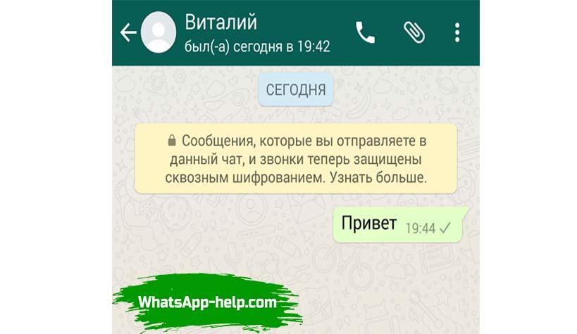 ватсап сообщение доставлено но не прочитано