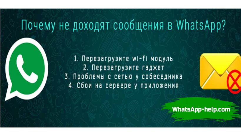 почему на ватсап не приходят сообщения
