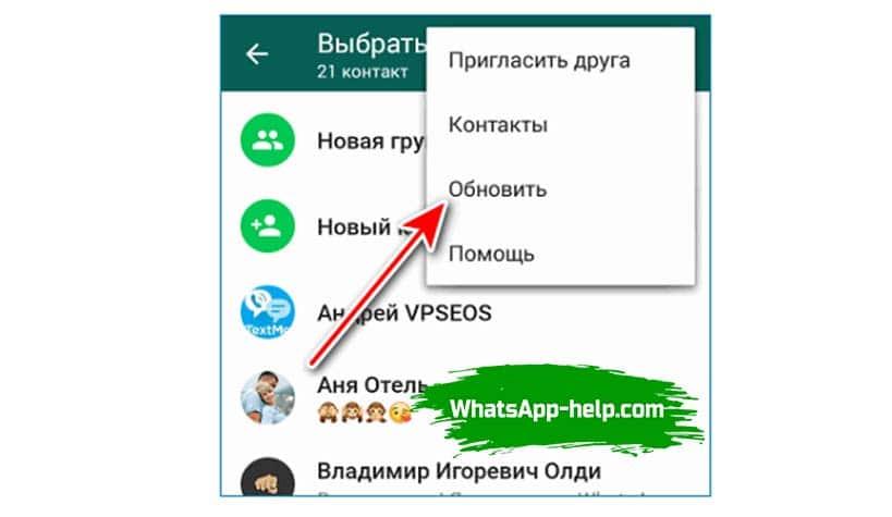 зайдите в приложение ватсап нажмите на три точки с правой стороны и выберите пункт обновить
