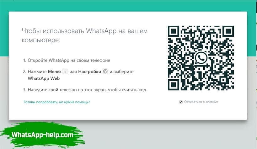 web whatsapp сканировать код