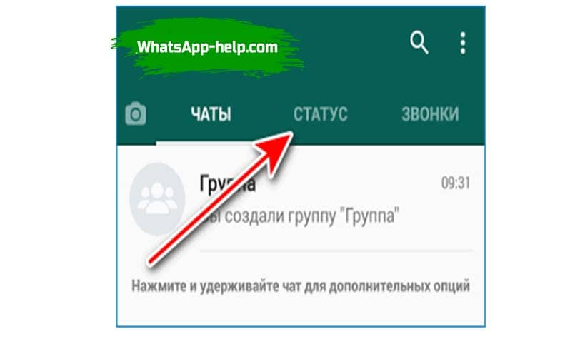 войдите в приложение ватсап и нажмите на раздел статусы