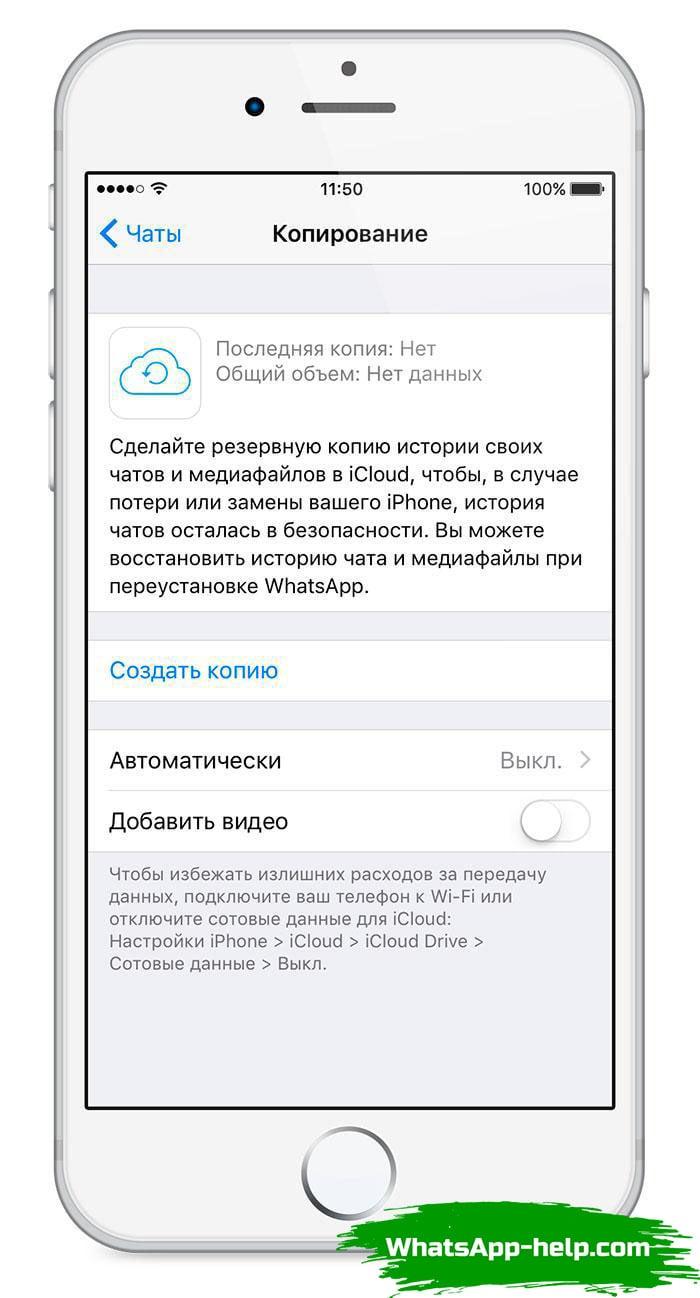 перенести чаты whatsapp с iphone на iphone
