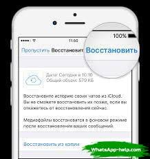 как перенести переписку whatsapp с iphone на iphone