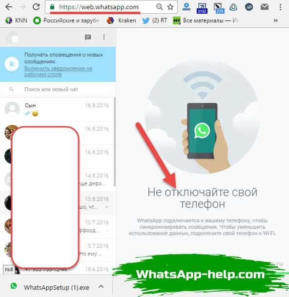 ватсап веб на телефоне как пользоваться