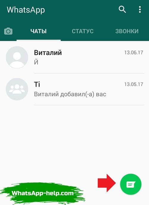 как добавить друга в whatsapp
