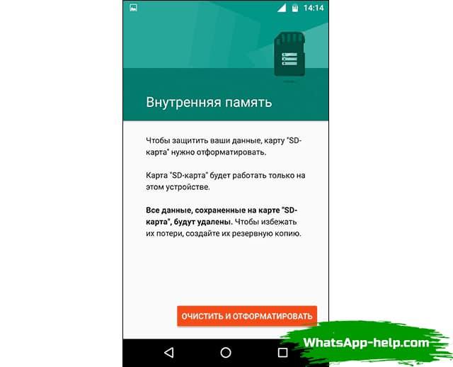 whatsapp ошибка загрузки невозможно загрузить так как внутренняя память