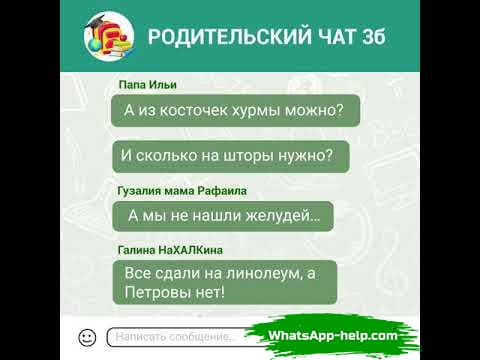 родительский контроль whatsapp