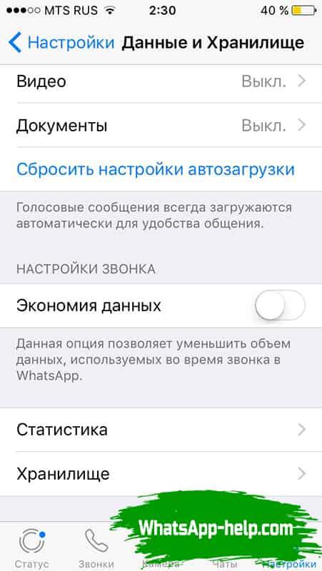 whatsapp родительский контроль