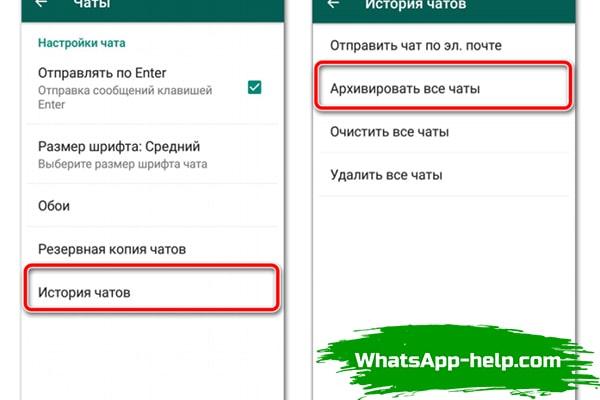 как скрыть переписку в whatsapp с одним человеком