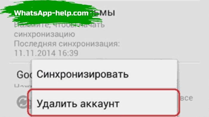 whatsapp не устанавливается на android