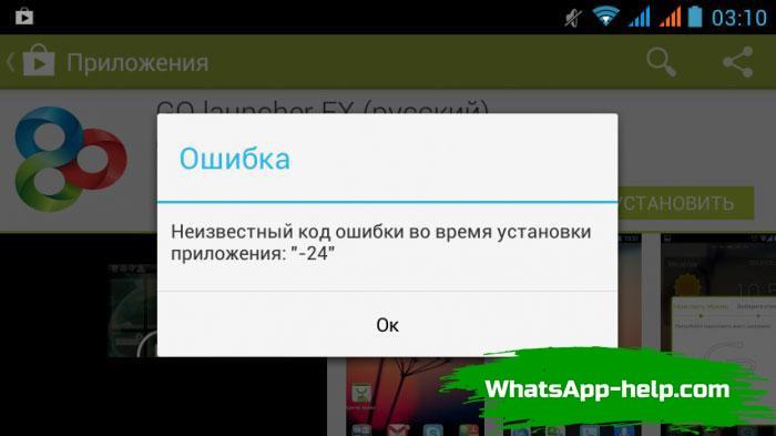 ватсап не устанавливается на андроид