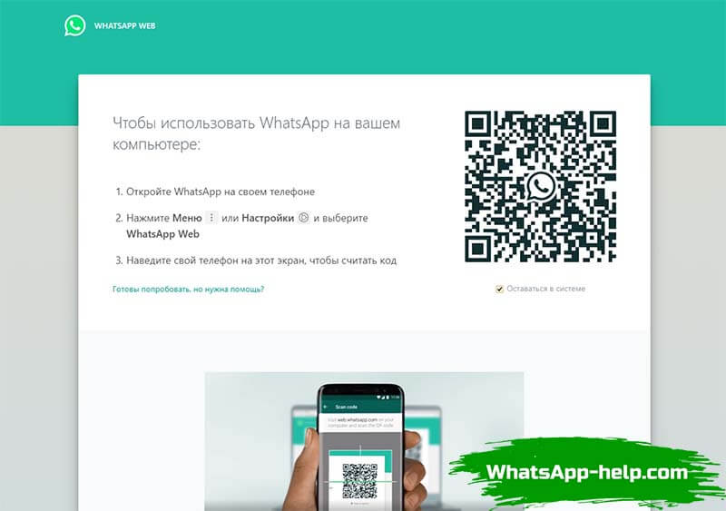 whatsapp web на андроид