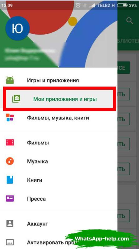 как обновить ватсап на андроиде самсунг если не работает плей маркет
