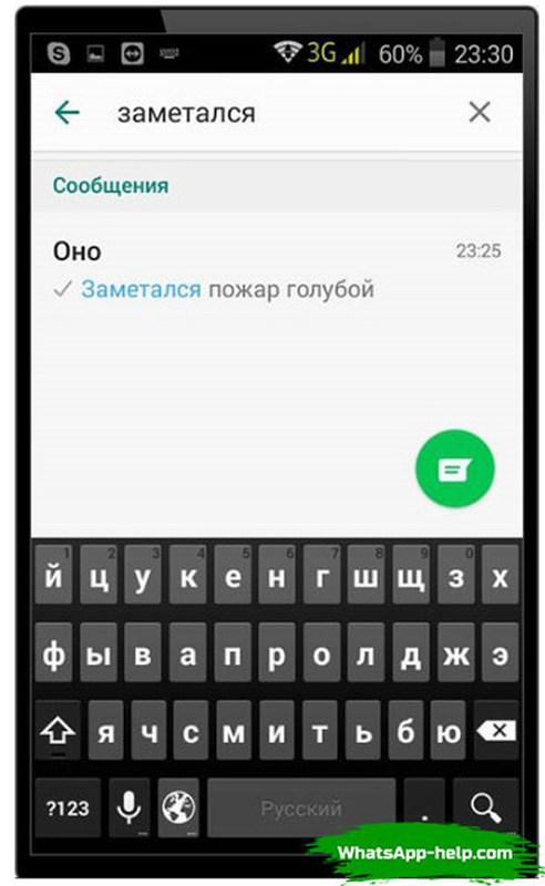 переадресация whatsapp