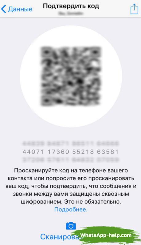код безопасности