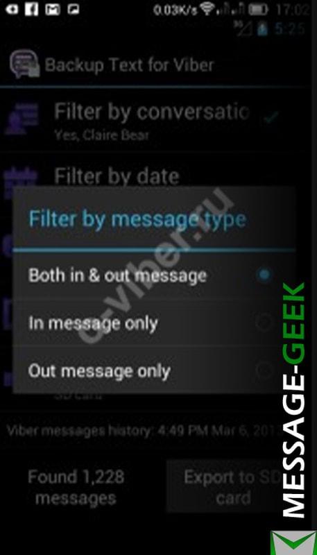 viber tool чтение чужих переписок