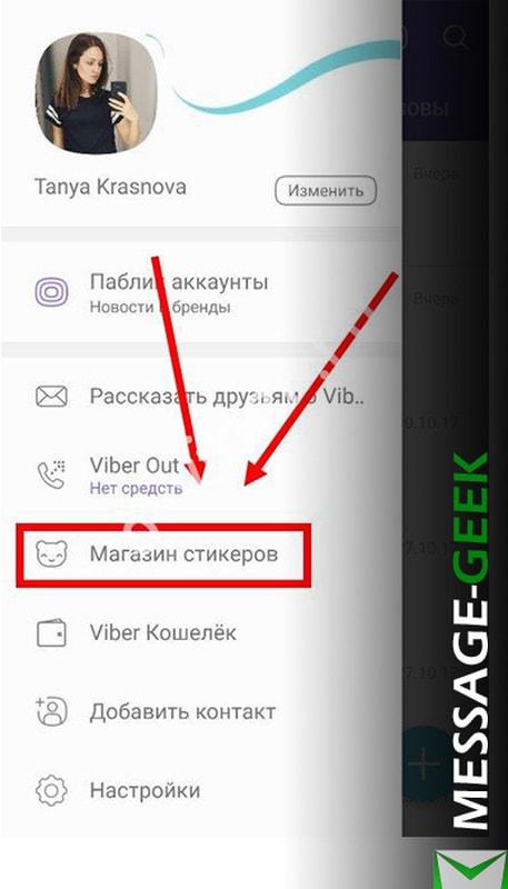 скачать стикеры для viber бесплатно на русском