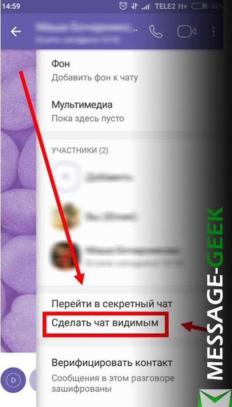 Как найти скрытый чат в Viber - пошаговая инструкция по поиску скрытых диалогов
