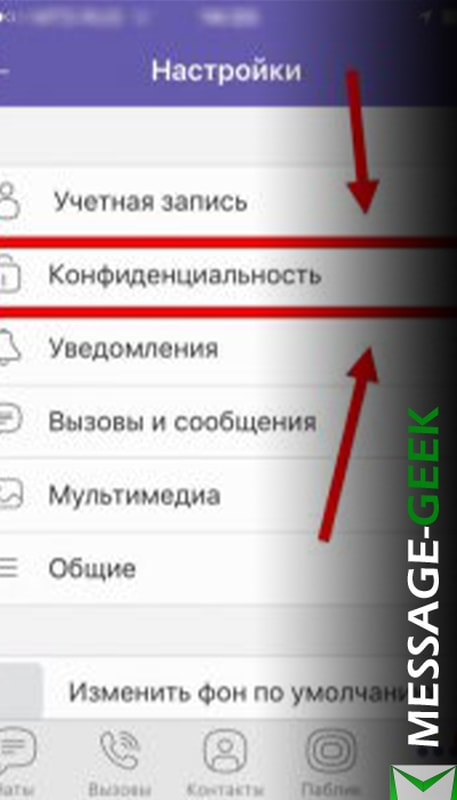 Как найти скрытый чат в Viber - пошаговая инструкция по поиску скрытых диалогов шаг 1