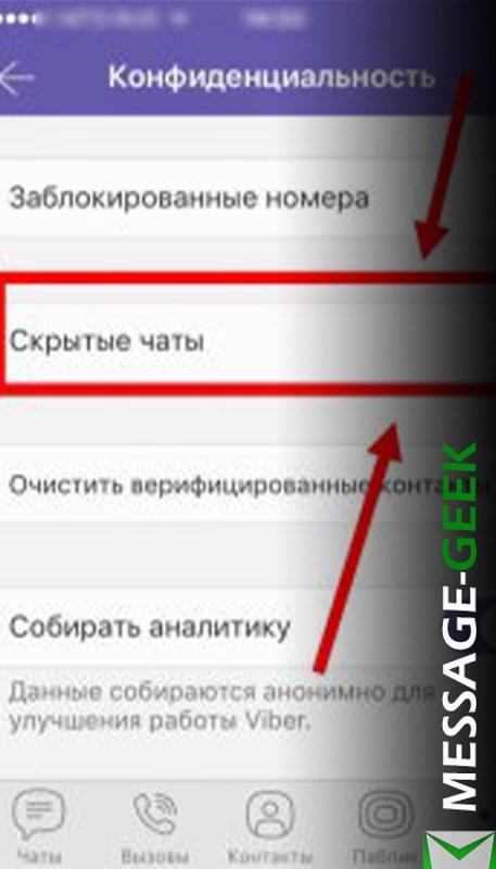 Как найти скрытый чат в Viber - пошаговая инструкция по поиску скрытых диалогов шаг 2