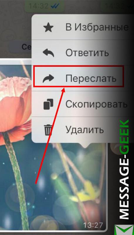 Как переслать сообщение с Whatsapp на Viber