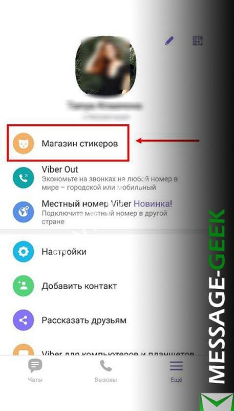 скачать стикеры для вайбера бесплатно на русском